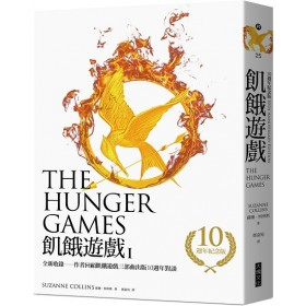 飢餓遊戲【10週年紀念版】(收錄作者回顧飢餓遊戲三部曲出版10週年對談)
