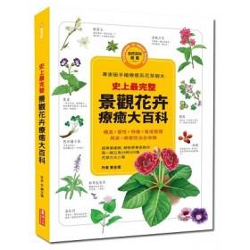 史上最完整!景觀花卉療癒大百科