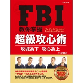 FBI教你10秒掌握超級攻心術