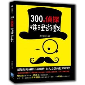 300個偵探推理遊戲