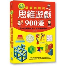 全球頂尖名校優等生最愛挑戰的思維遊戲900道