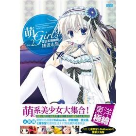 萌‧Girl's:深日系萌繪師插畫市集 Vol.2