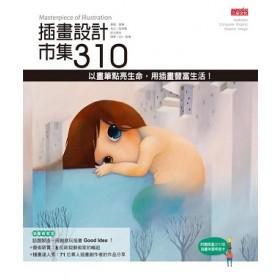 插畫設計市集310