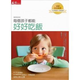 每個孩子都能好好吃飯