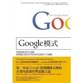 Google模式:挑戰瘋狂變化世界的經營思維與工作邏輯