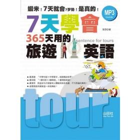 7天學會365天用的旅遊英語(25K+1MP3)