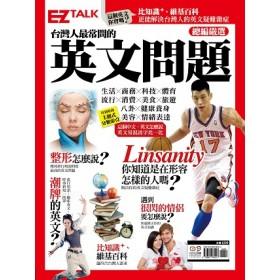 台灣人最常問的英文問題:EZ TALK總編嚴選英文問題特刊