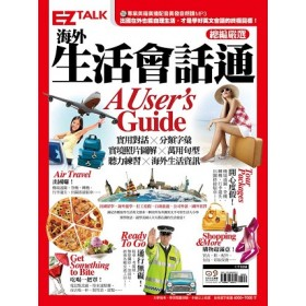 海外生活會話通A User's Guide:EZ TALK 總編嚴選會話特刊(1書1MP3)