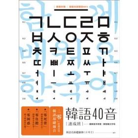 韓語40音速成班(1 書+1MP3)