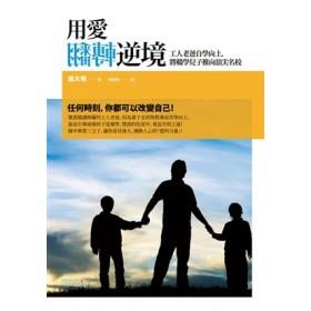 用愛翻轉逆境:工人老爸自學向上,將輟學兒子推向頂尖名校