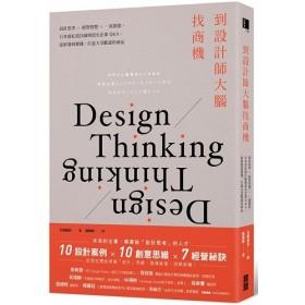 到設計師大腦找商機:設計思考x經營智慧x一流創意,日本當紅設計師與頂尖企業Q&A,從研發到實踐,打造大受歡迎的商品