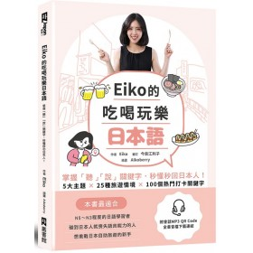 Eiko的吃喝玩樂日本語:掌握「聽」「說」關鍵字,秒懂秒回日本人!