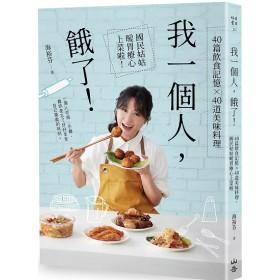 我一個人,餓了!:40篇飲食記憶x40道美味料理,國民姑姑暖胃療心上菜啦