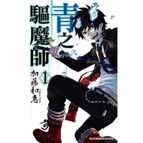 青之驅魔師(01)