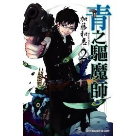 青之驅魔師(02)