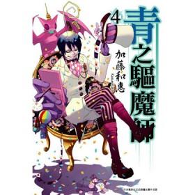青之驅魔師(04)