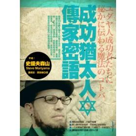 成功猶太人傳家密語