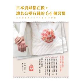 日本貴婦都在做,讓老公變有錢的64個習慣