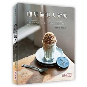 咖啡館職人解密:從沖泡方式到咖啡、茶飲變化、手作糖漿、點心烘焙,一應俱全!