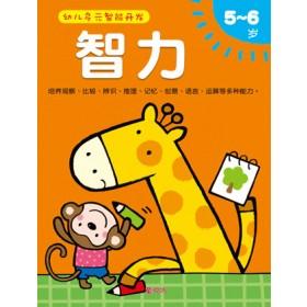 幼儿多元智能开发-智力5-6岁