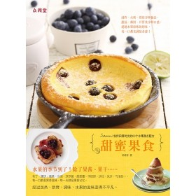 甜蜜果食:Sammi佐伴田园时光的60个水果甜点配方