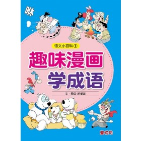语文小百科:趣味漫画学成语