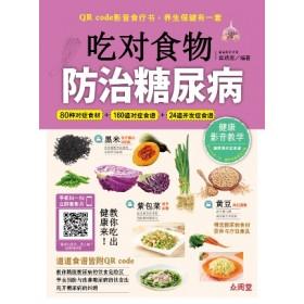 吃对食物,防治糖尿病