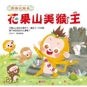 西游记绘本:花果山美猴王