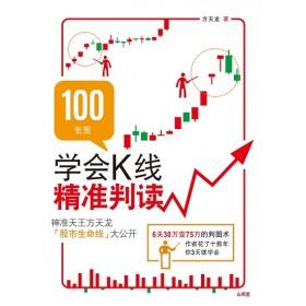 100张图学会K线精准判读:神准天王方天龙「股市生命线」大公开