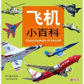 飞机小百科