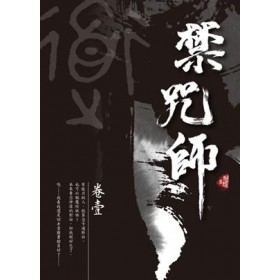 禁咒師 卷壹〈新裝版〉