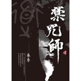 禁咒師 卷參〈新裝版〉