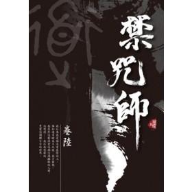 禁咒師 卷陸〈新裝版〉