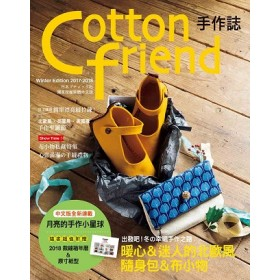 Cotton friend 手作誌39:出發吧!冬的幸福手作之路