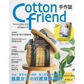 Cotton friend 手作誌41:盛夏女子的好感穿搭手作