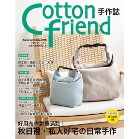 Cotton friend 手作誌46:好用布作創意滿點!秋日裡,私人好宅の日常手作