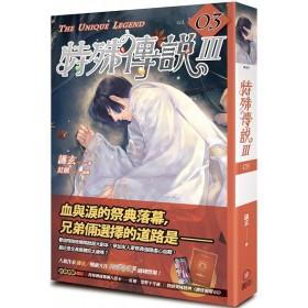 特殊傳說Ⅲ vol.03