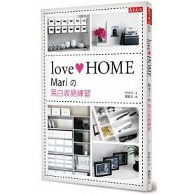love HOME:Mariの黑白收納練習
