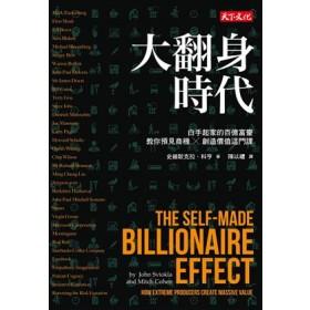 大翻身時代: 白手起家的百億富豪教你預見商機╳創造價值這門課