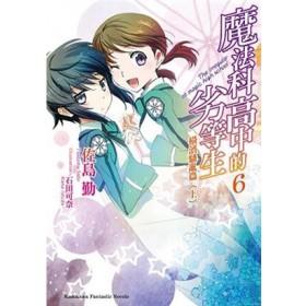 魔法科高中的劣等生 (6) 橫濱騷亂篇(上)
