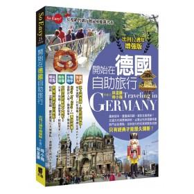 開始在德國自助旅行(出刊12週年增強版)