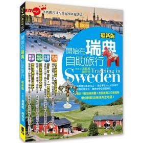 開始在瑞典自助旅行(最新版)