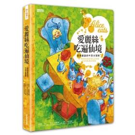 愛麗絲吃遍仙境:經典童話的午茶大冒險(附特製餐墊書衣)