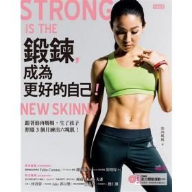 鍛鍊,成為更好的自己:跟著筋肉媽媽,生了孩子照樣3個月練出六塊肌!(含DVD)