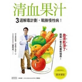 清血果汁3周解毒計畫,戰勝慢性病!