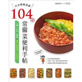 日本媽媽最推104道常備菜便利手帖