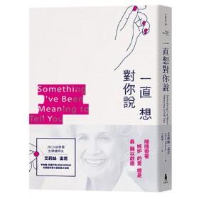 一直想對你說:諾貝爾獎得主艾莉絲•孟若短篇小說集8