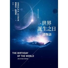 世界誕生之日:諸物語