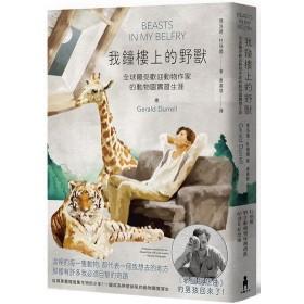 我鐘樓上的野獸:全球最受歡迎動物作家的動物園實習生涯【杜瑞爾野生動植物保育信託60週年紀念版】