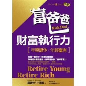 富爸爸財富執行力:年輕退休,年輕富有